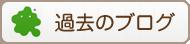 あべのハルカス店【天王寺・阿倍野】の過去のブログ
